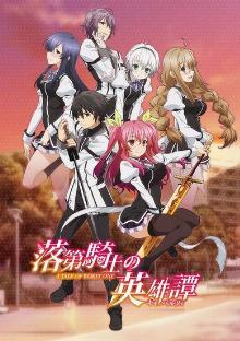 Rakudi Kishi No Cavalry