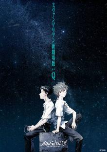 Evangelion: 3.0 You Can (Not) Redo cover image