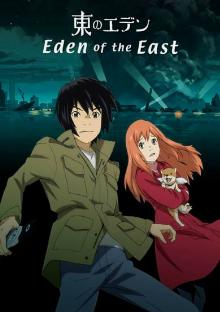 Eden of The East cover image
