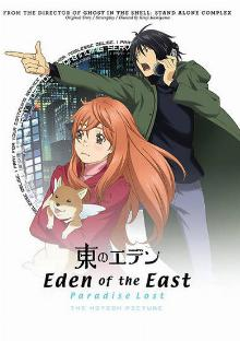Eden of The East Movie II: Paradise Lost cover image