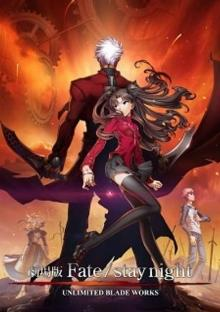 Fate/stay night: Unlimited Blade Works cover image