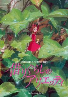 The Secret World of Arrietty cover image