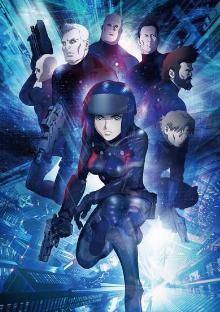 Ghost in the Shell (2015) cover image